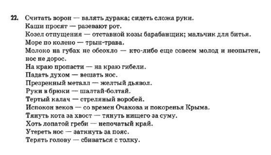 Гдз По Русскому Языку Стативка 9 Класс