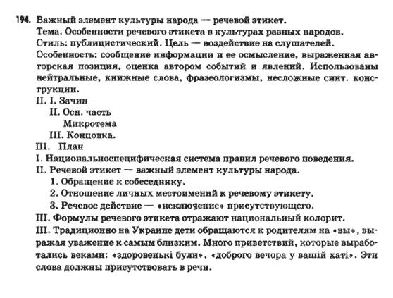 Л.в.давидюк 9 по за языку е.и.быкова русскому решебник в.и.стативка класс