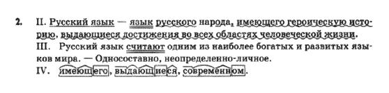 быкова по русскому и i языку гдз е