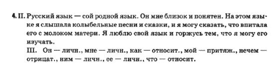 Быкова по и е русскому гдз языку i