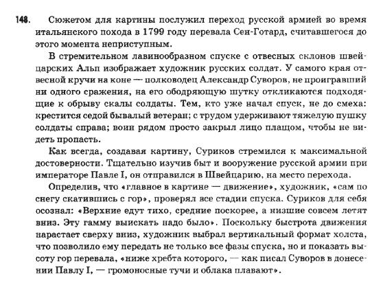 Гдз русский язык 9 класс михайловская 2018