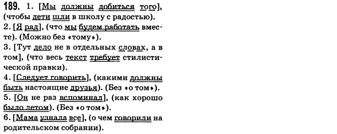 Гдз По Русски 8 Класс Баландина