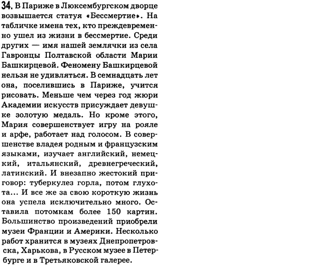2018 баландина язык 8 гдз русский