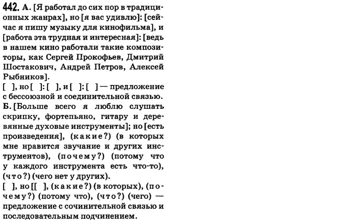 Решебник 9 Класс Россия