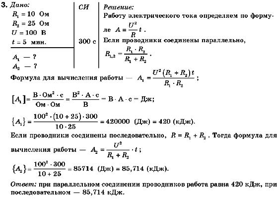Гдз Физика 9 Класс Божинова Кирюхин