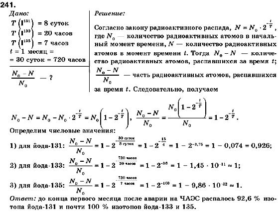 физике класс лабораторные сиротюк работы решебник по 9