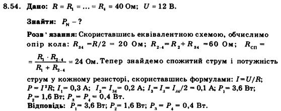 на л.а. решебник физику кирик 8