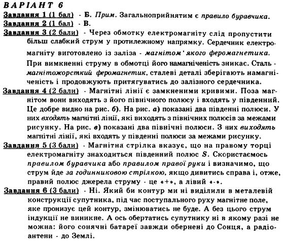 Гдз По Физике За 10 Класс Генденштейн Кирик Гельфгат Ненашев