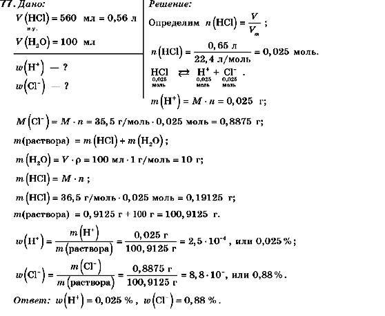 гдз 9 клас химия крикля