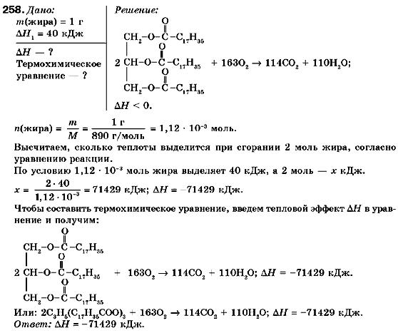 гдз з хімії 10 клас п.п.попель л.с.крикля