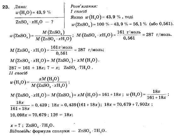 решебник с химии 9 класс попель