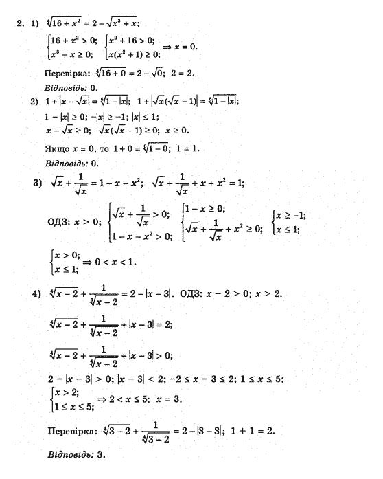 10 клас гдз долгова алгебра нелін