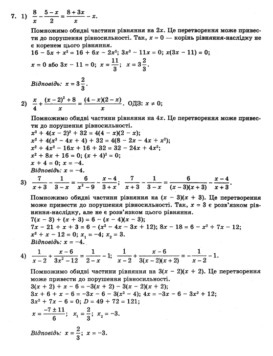 алгебра 10 клас нелін долгова гдз