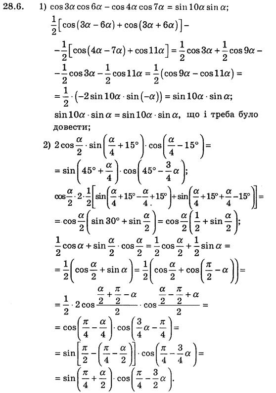 якір полонський алгебра номіровський 10 мерзляк гдз