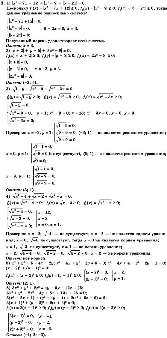 Решебники I 10 Класс Нелин Академический Уровень