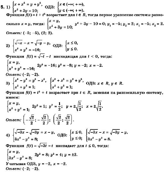 Уровень решебники класс i академический 10 нелин