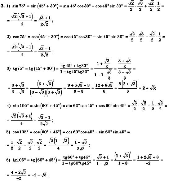 Алгебра на 10 нелин класс русском гдз