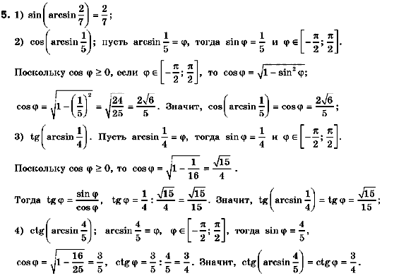 Гдз п алгебре 9 класс мерзляк