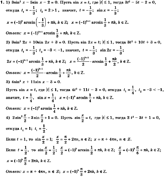 Гдз по алгебре 10 класс нелин онлайн