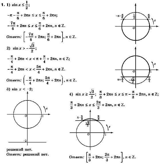 Решение онлайн по математике в 8