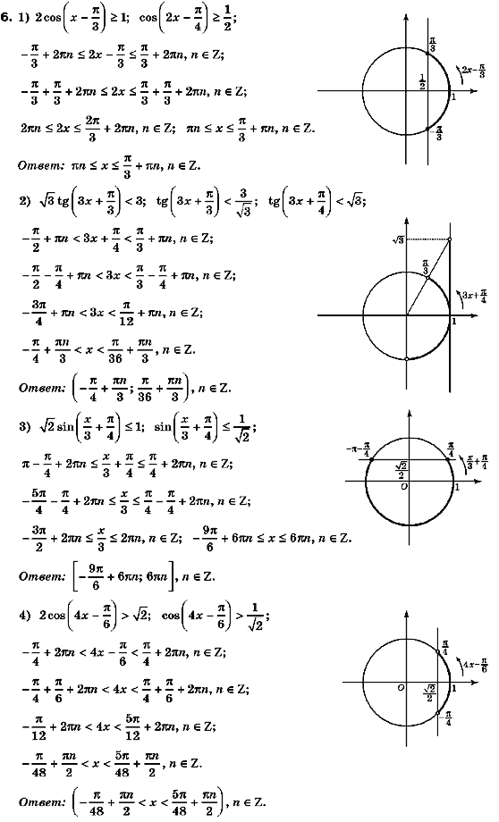 решебник по алгебре 10 класс нелин 2019 скачать