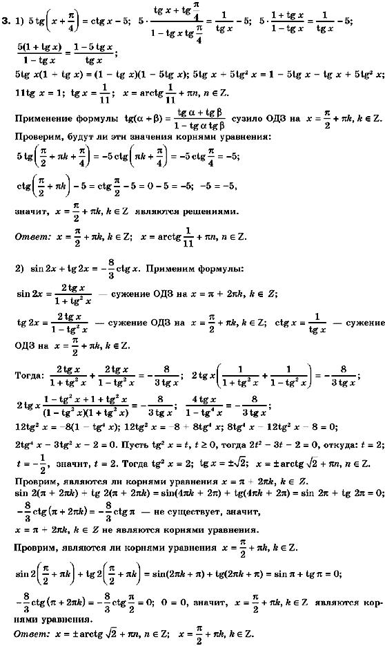 Гдз алгебра 11 класс нелин академический уровень