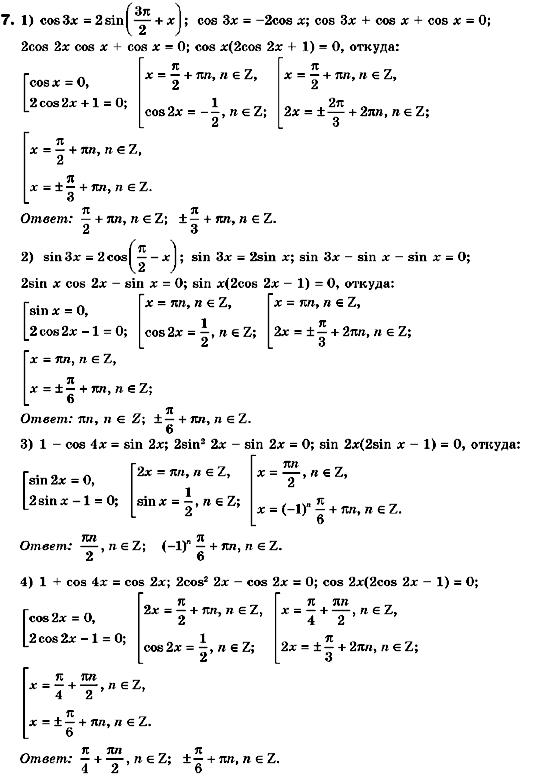 Геометрия тесты 8 класс тесты в 2ч ответы