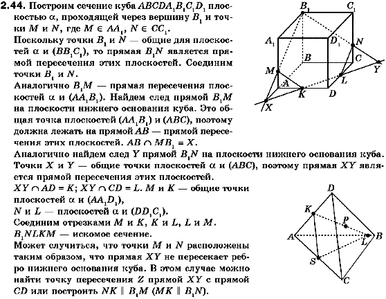 решебник по геометрия