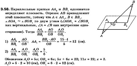 Гдз Геометрия 10 Клас Билянина