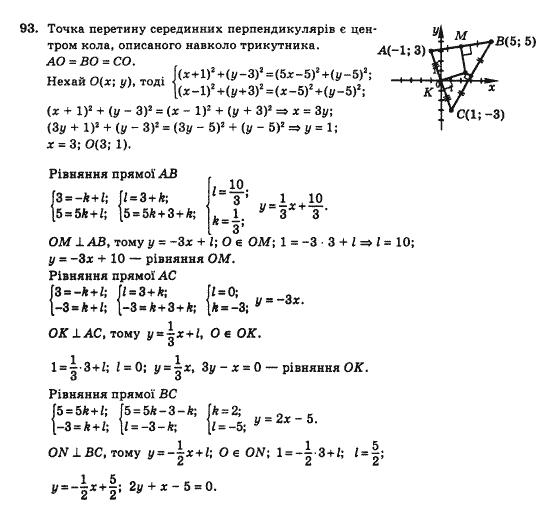 10 решебник п.нелин геометрии по класса