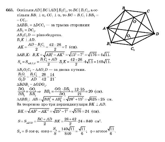 Геометрия решебник 10 класс бевз по