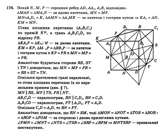 гдз по геометрия м и бурда