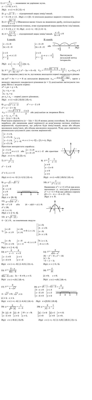 гдз математика 10 шкіль