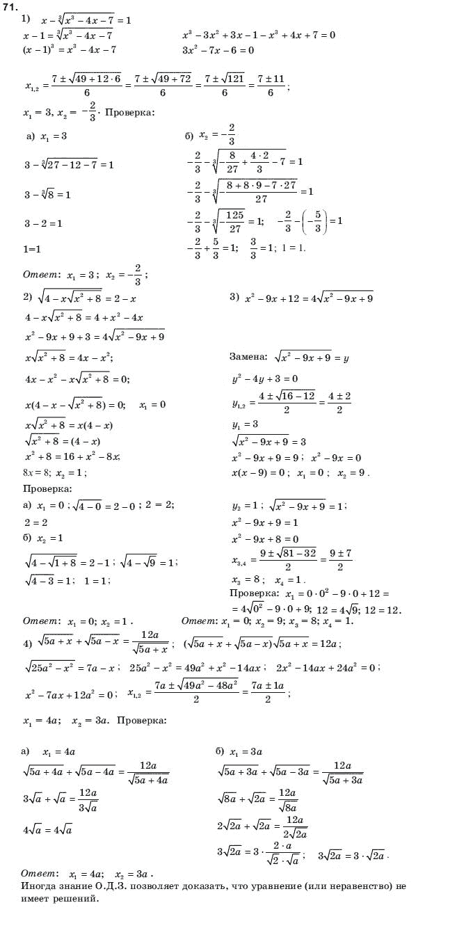 гдз з математики 10 класс