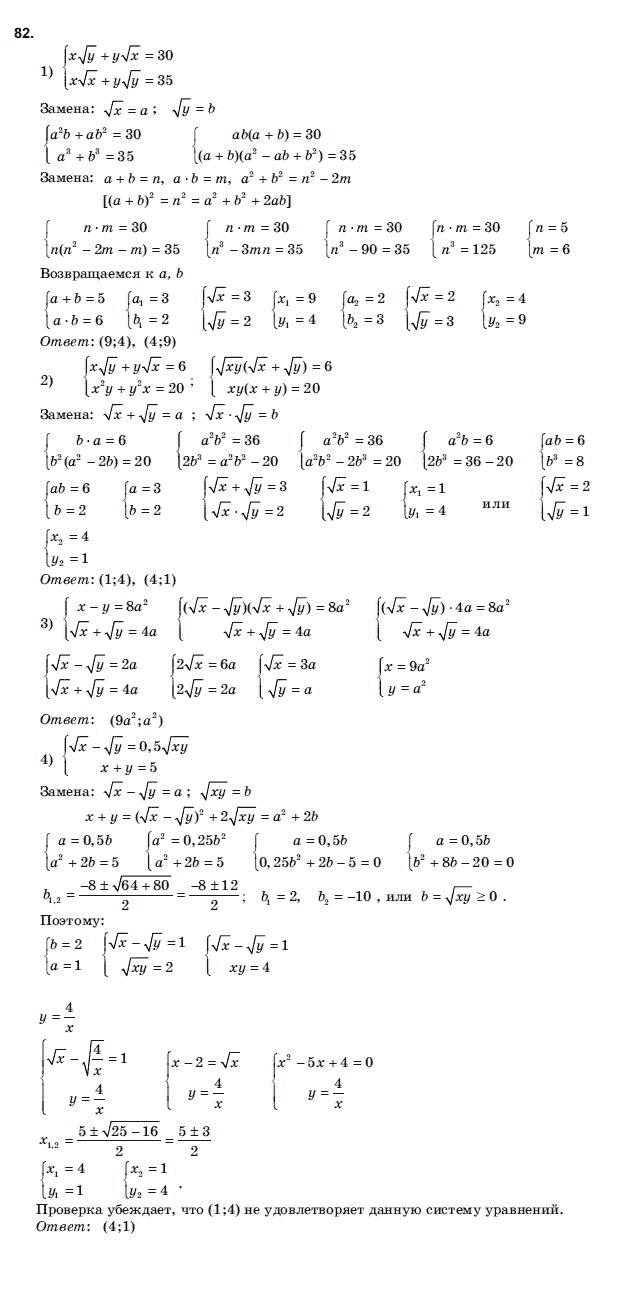 Алгебра шкіль і гдз м