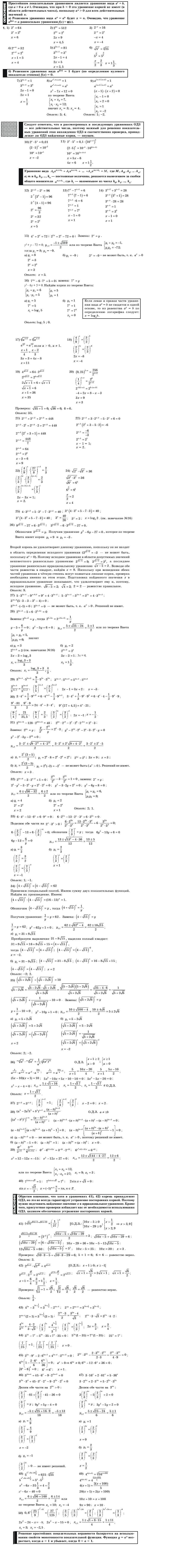 10 дубинчук шкіль гдз слєпкань математика клас