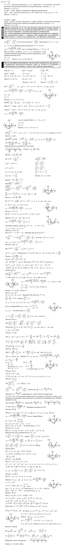 гдз алгебра 2007 рік