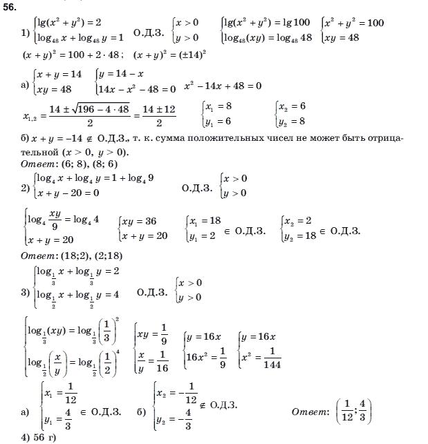 гдз по алгебре з класс