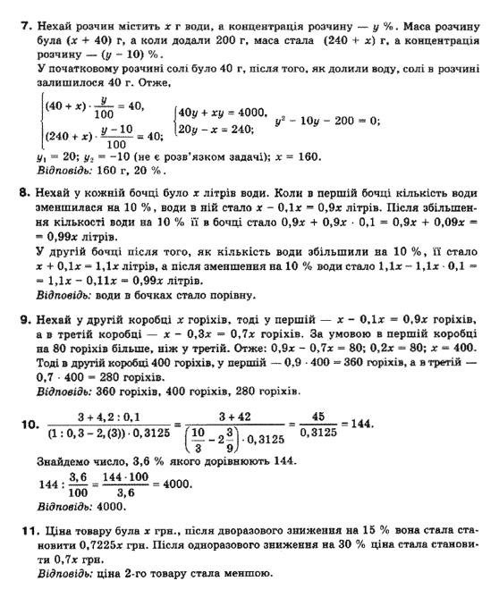 гдз математика 10-11 класс бурда, мальований, дубинчук