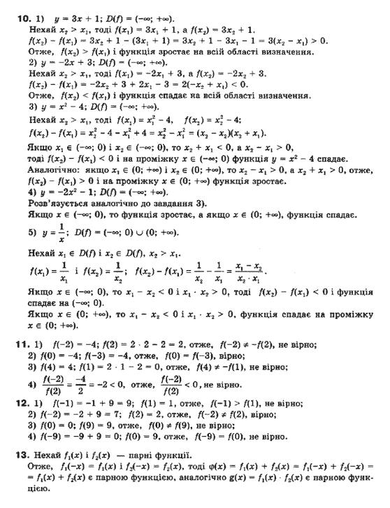 Бурда клас по гдз математике10