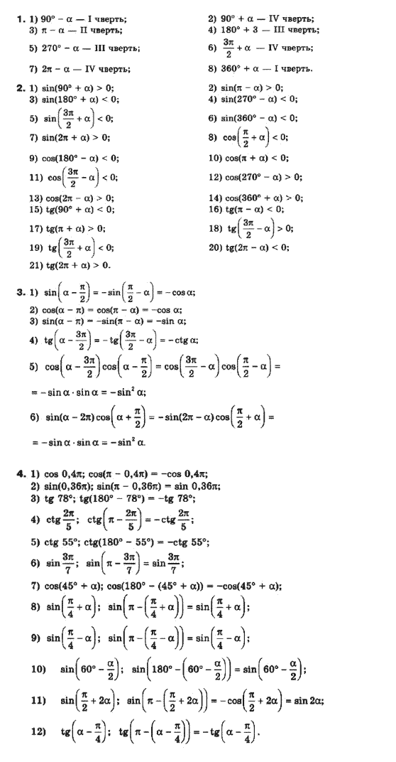 Решебник по математике 10 класс бурда
