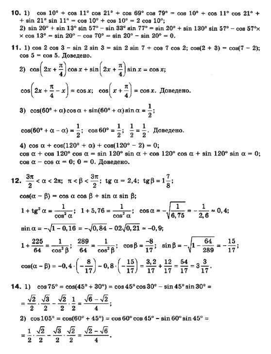 математика гдз класс бурда 10 онлайн