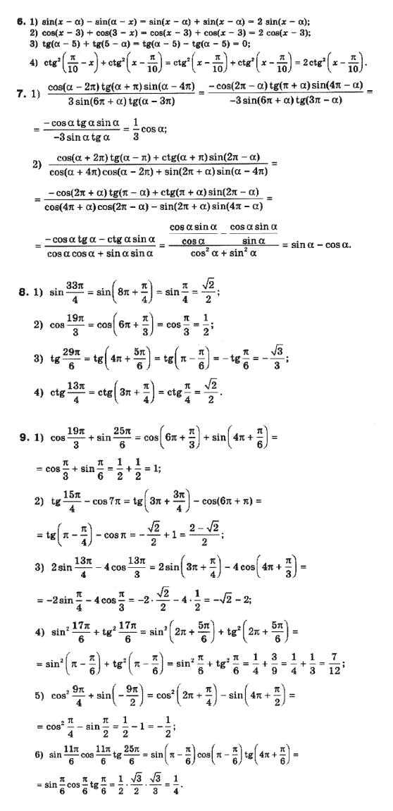 колесник гдз мальований по математике класс бурда 10