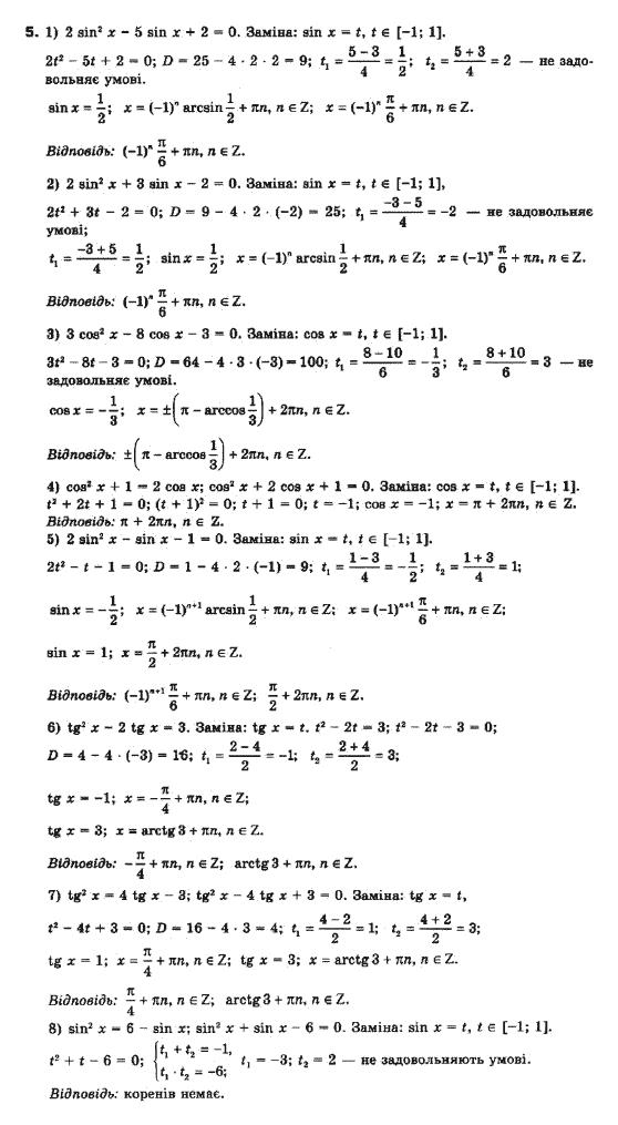 гдз 10 математика бурда колесник