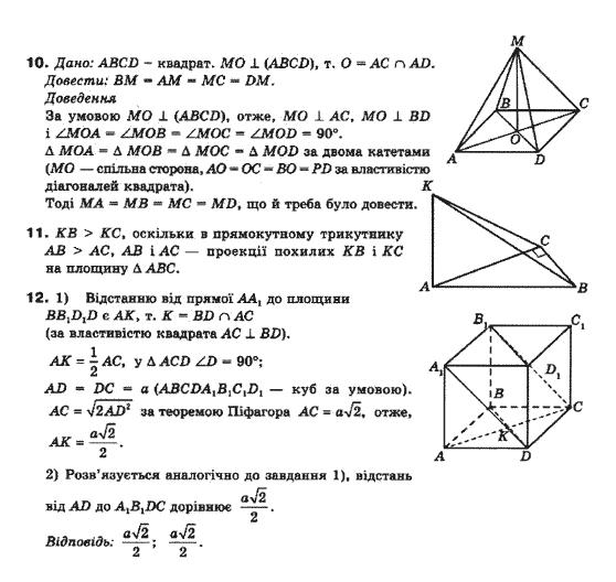 Колесник гдз 10 математика бурда