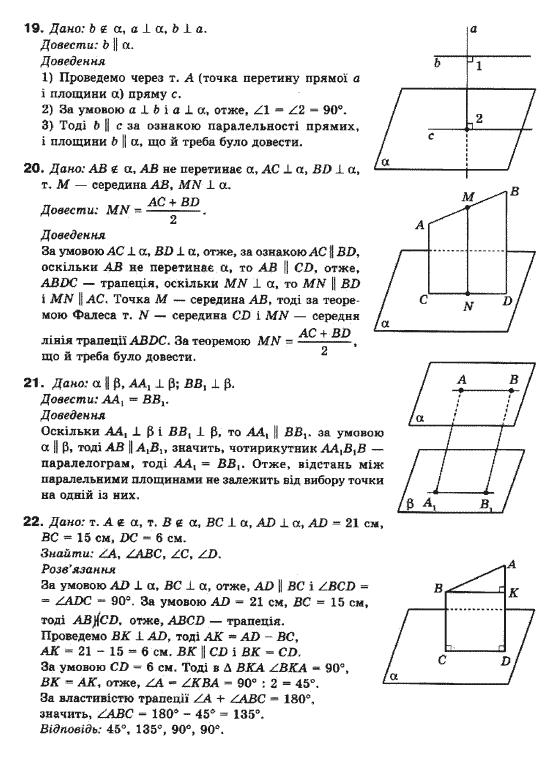 колесник бурда гдз математика 10