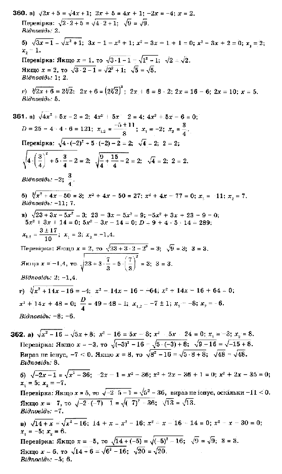 гдз до математики 10 класс бевз