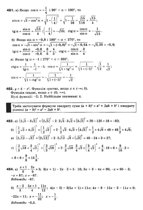 решебник для учебника по алгебре бевз