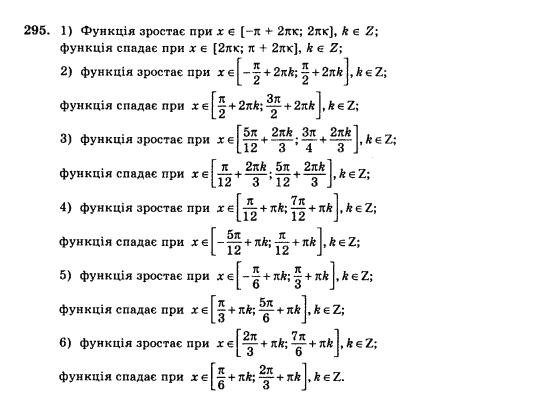 решебник по математике для 10 классов