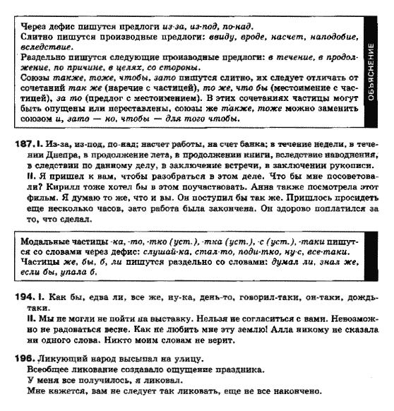 Гдз по русскому 2 класс моро